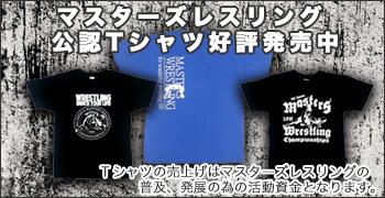 公認Tシャツ