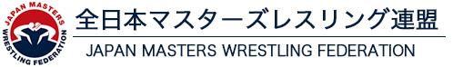 全日本マスターズレスリング連盟 JAPAN MASTERS WRESTLING FEDERATION